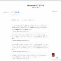 chomoshのブログ