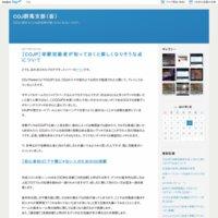 COJ群馬支部(仮)