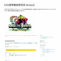 COJ高等戦術研究所 Annex2